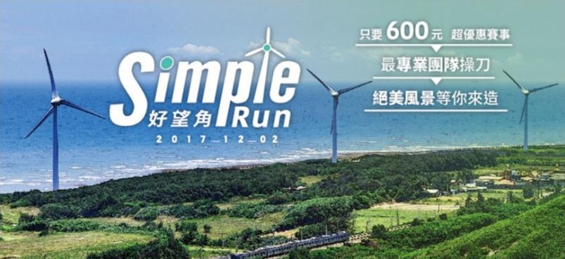 【賽事】一起簡單跑步 2017 Simple RUN 好望角