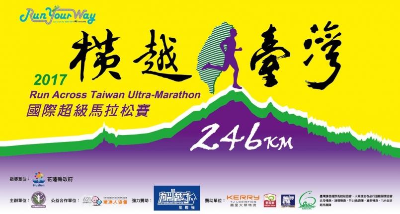 【賽事】橫越台灣 246 公里 熱血直播即將上映