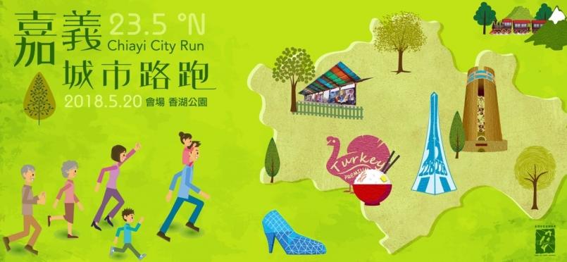 【賽事】嘉義城市路跑 邀請您 5/20 再續前緣!