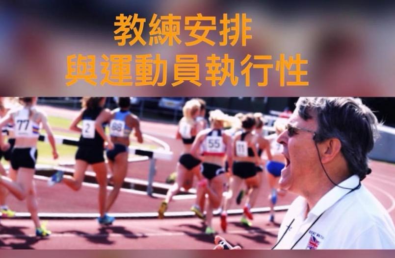 【Jason 小貼士】教練安排與運動員執行性