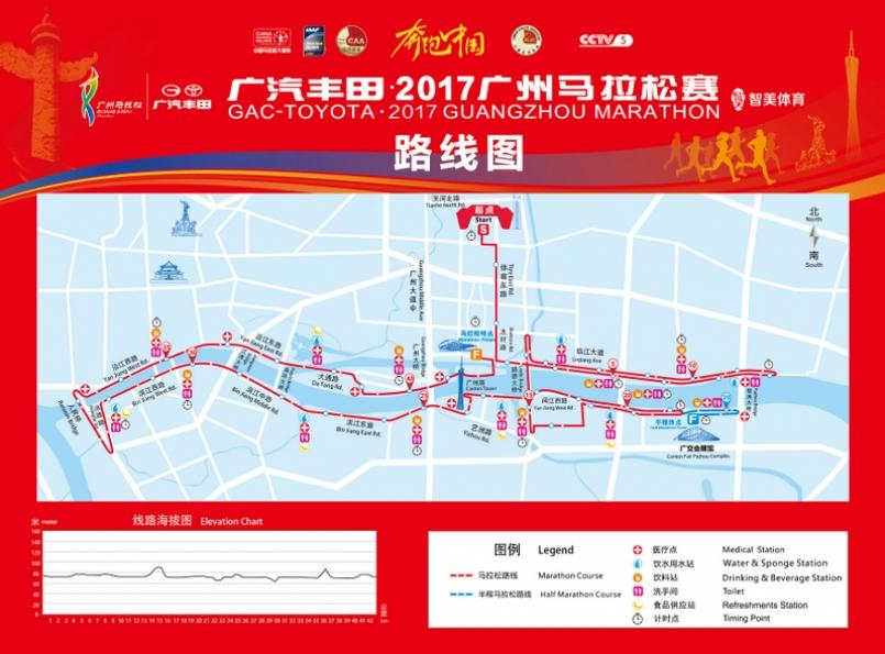 2017廣州馬拉松賽道路線圖(來源:大會官網)