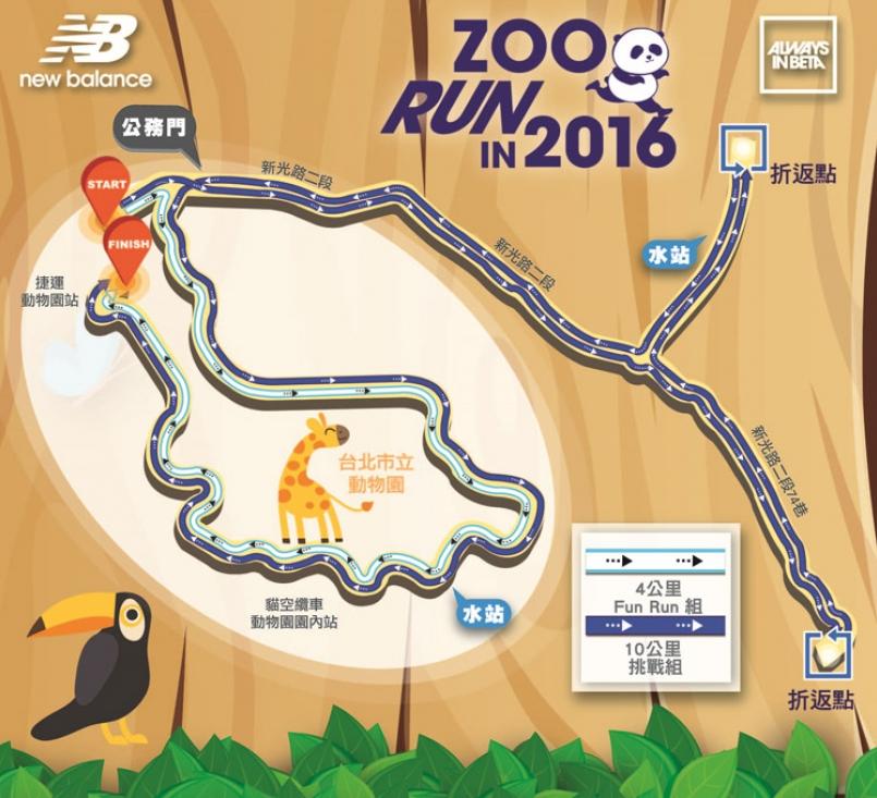 【賽事】怎麼跑更好玩?秒殺等級的 ZOO RUN 來囉!