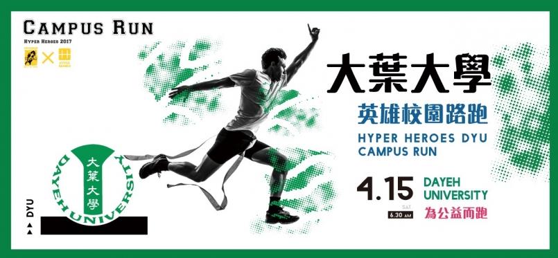 【賽事】來大葉跑出青春 中台灣唯一一站校園路跑