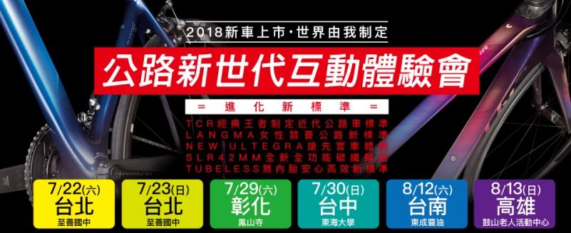 2018捷安特公路車互動體驗會 全台北中南開跑