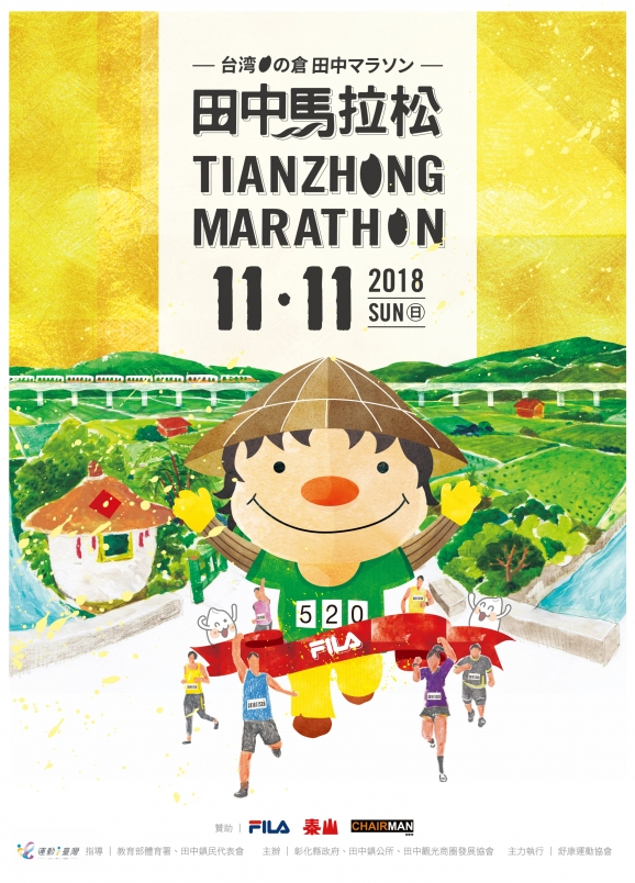 【賽事】台灣最有人情味的馬拉松 FILA讓您有機會Free Pass田中馬