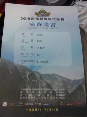 [台灣跑透透] 生涯初12小時賽—台北大學12小時超馬