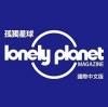《孤獨星球》國際中文版的頭像