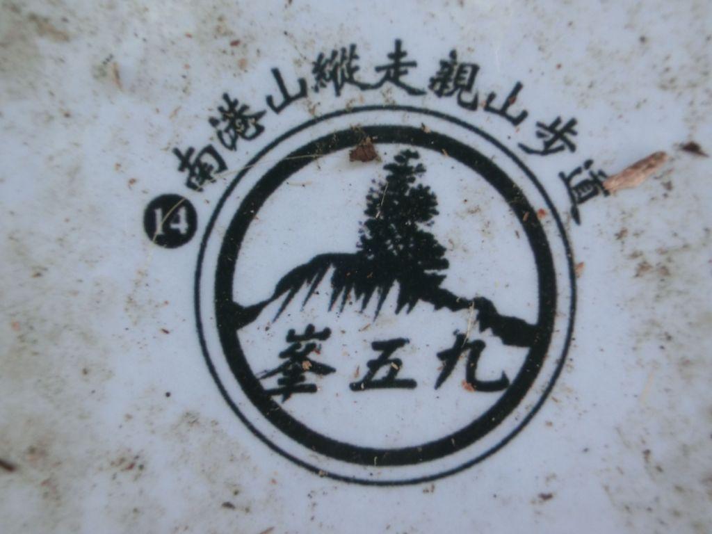 南港山縱走親山步道_173973