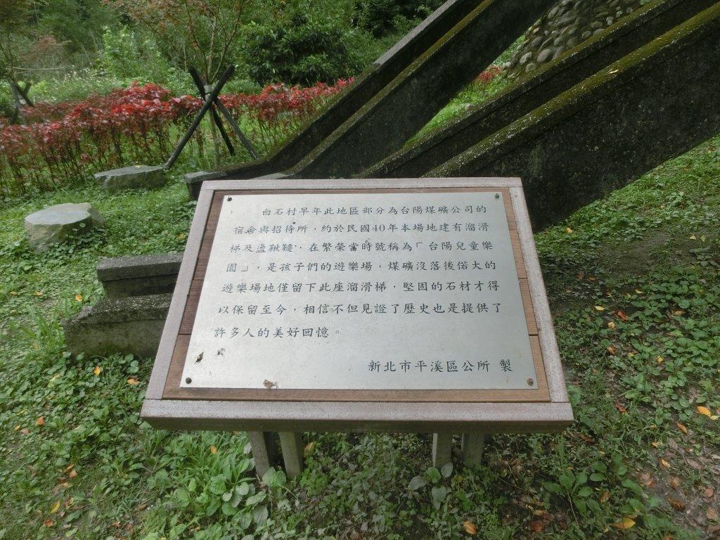 菁桐.捨石山步道_583363