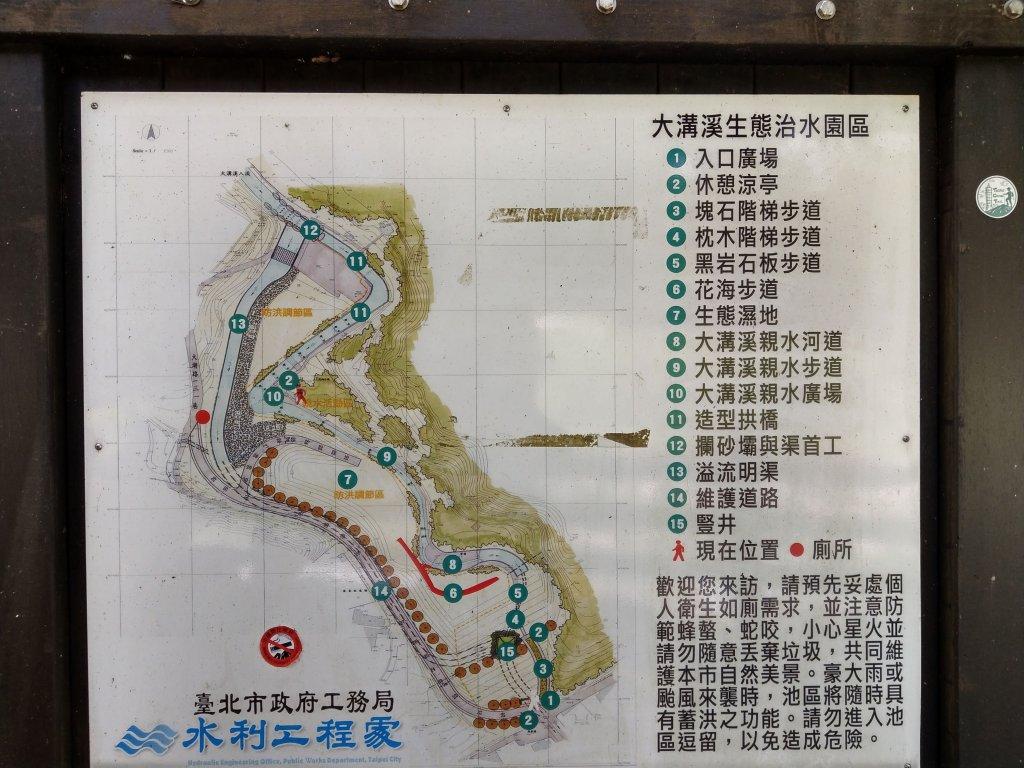 大溝溪親水公園-圓覺瀑布_676113