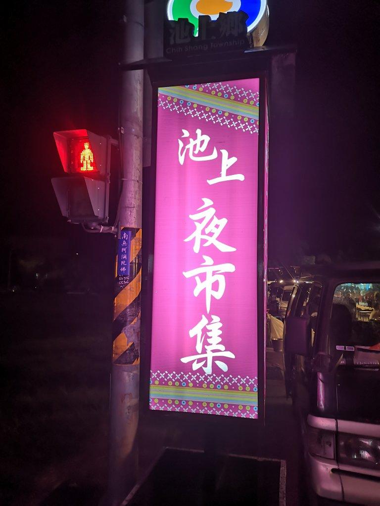 2019/9/12~15新康橫斷_717528