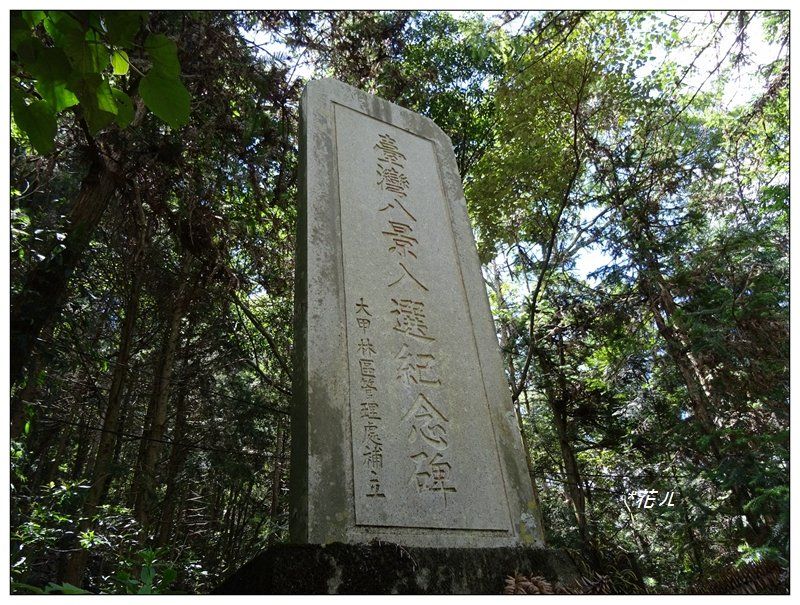 谷關/佳保台山登山步道_999837