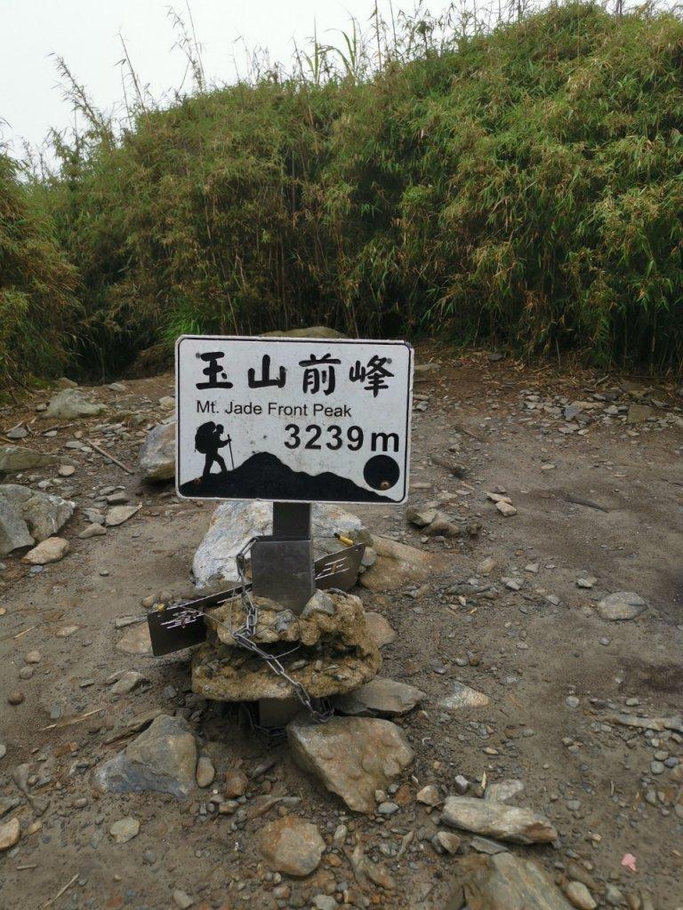 硬斗的玉山前峰_631151