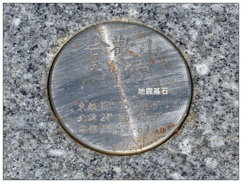 合歡主峰/地震基石_1326949