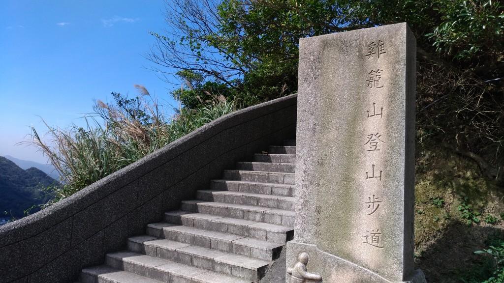 基隆山+小金瓜露頭+不厭亭+金字碑古道_251845