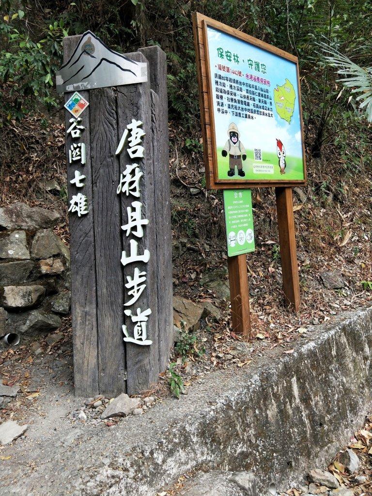唐麻丹山(裡冷吊橋進)_1169390