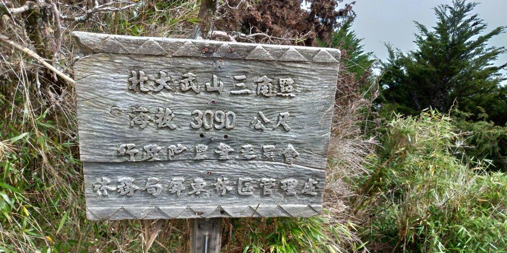 108.10.2-4北大武山自由行_695055