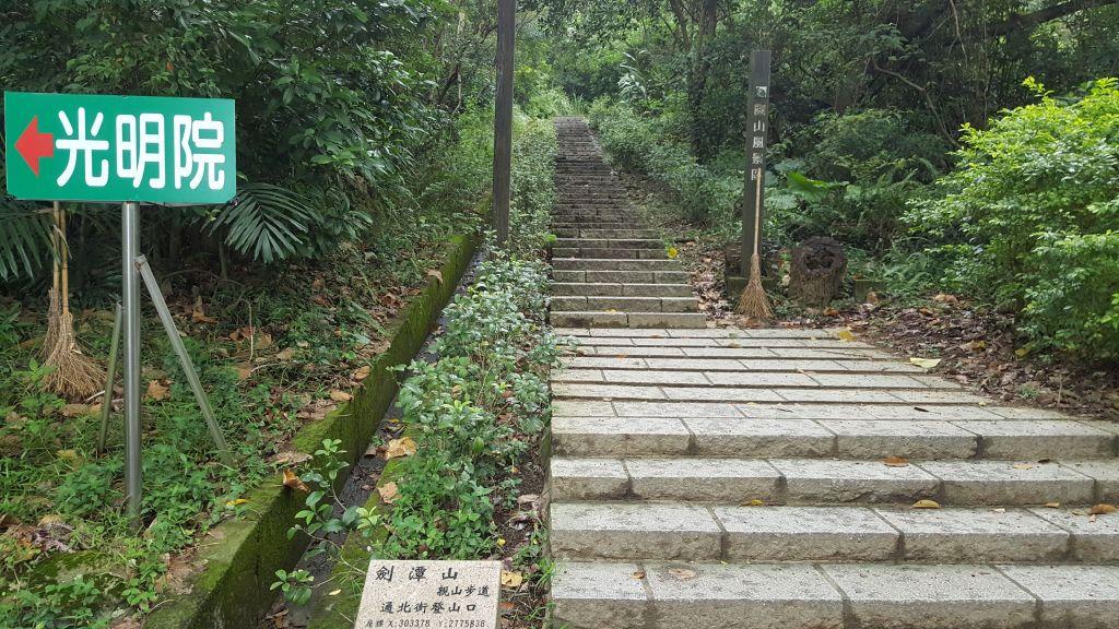 劍潭親山步道_199220