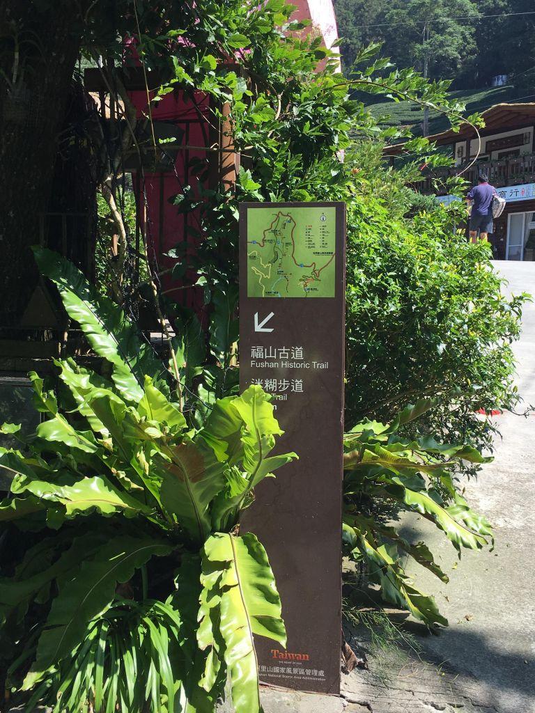 福山步道_170759