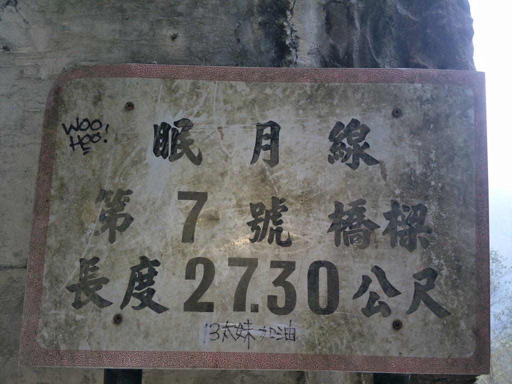 2019 02 16-17豐阿O型縱走_529978
