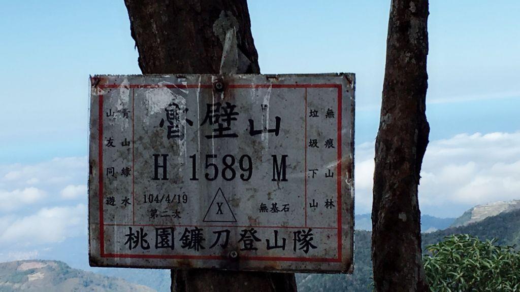 魯壁山步道_233982