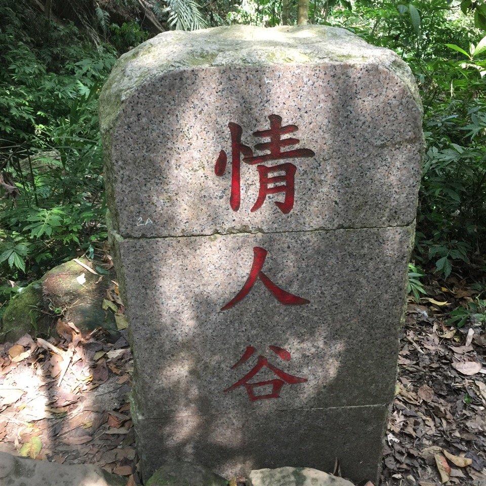 2020/04/24鳴鳳古道_1362657