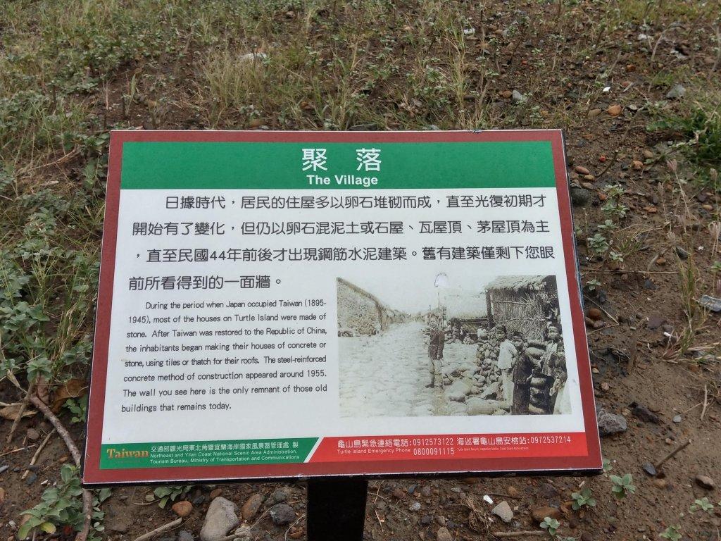 龜山島環湖步道及401高地_705593
