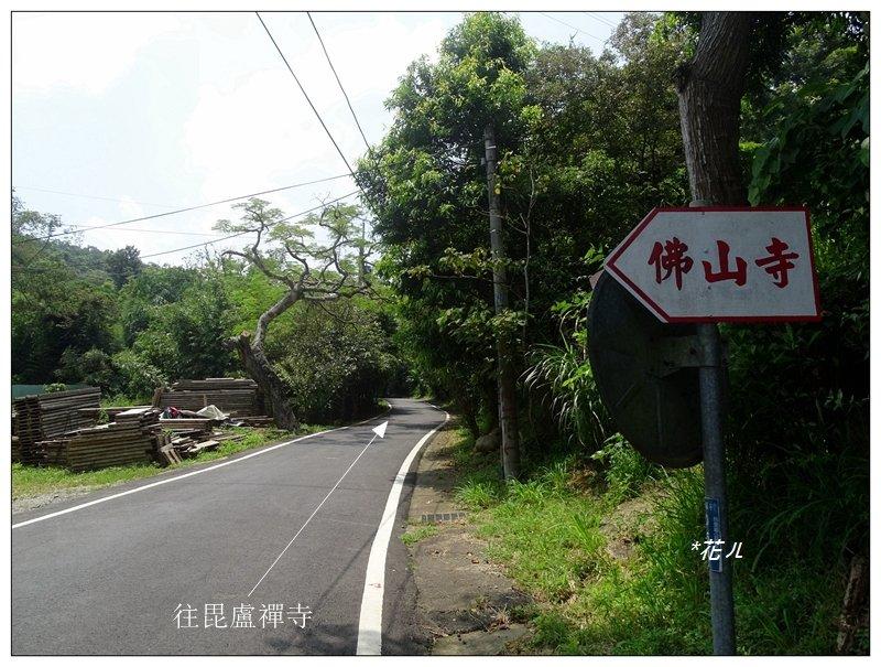 后里/毘盧禪寺步道_646417