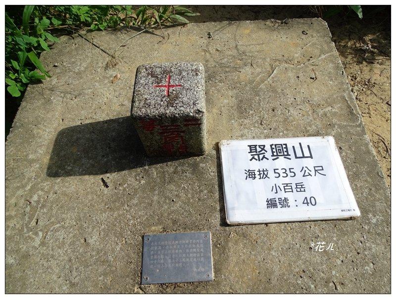 潭子/聚興山(小百岳)_631468