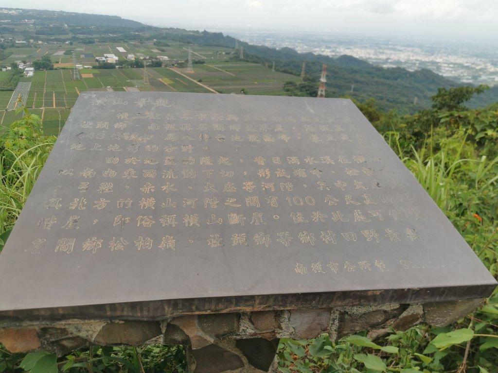 小百岳橫山-八卦山脈最高峰,觀日台展望佳_1047910