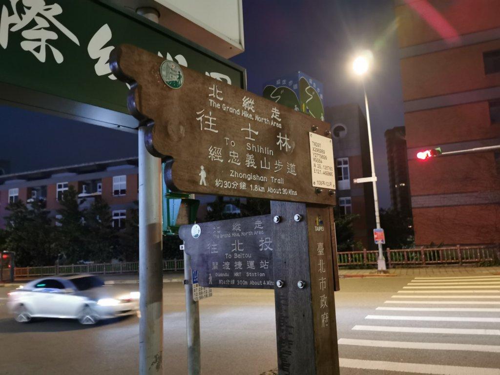 臺北大縱走1~3段-2020/2/15_838242