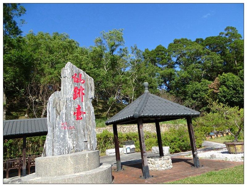 南庄/仙山步道(小百岳)_760327