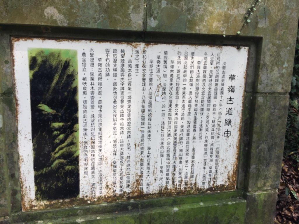 草嶺古道健行_708522
