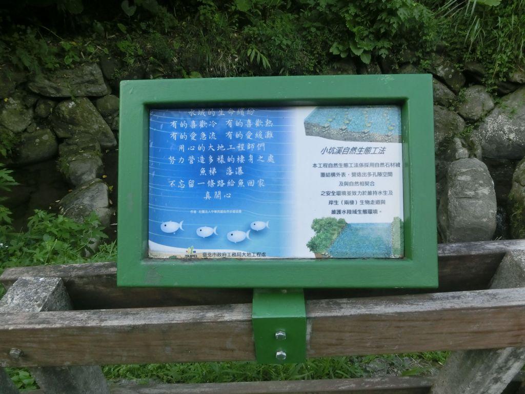 小坑溪文學步道_393758