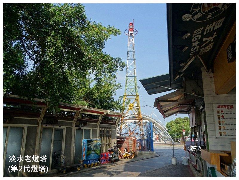 新北/淡水燈塔之旅_1100879