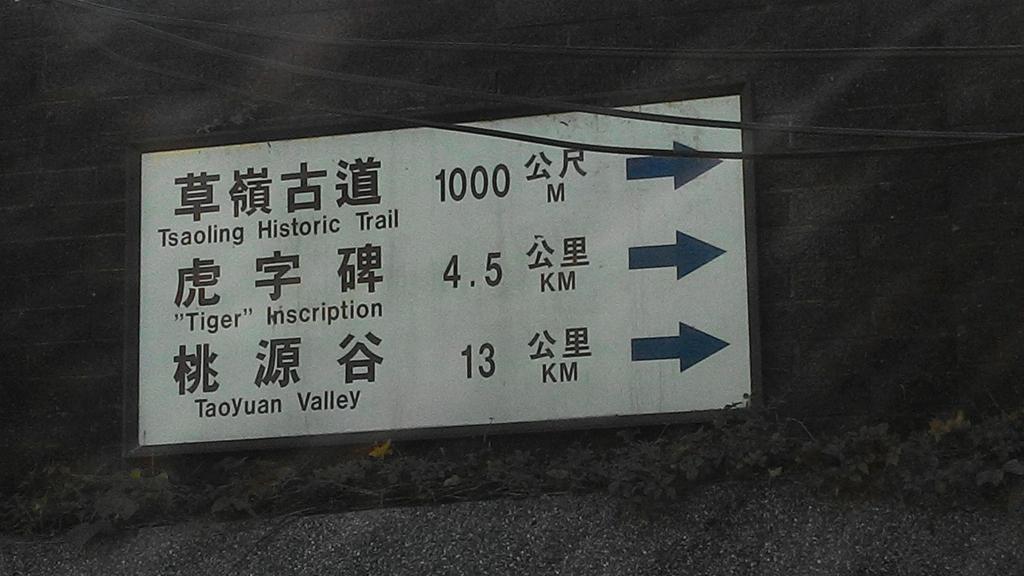 1050213草嶺古道經桃源谷下大溪車站_47253