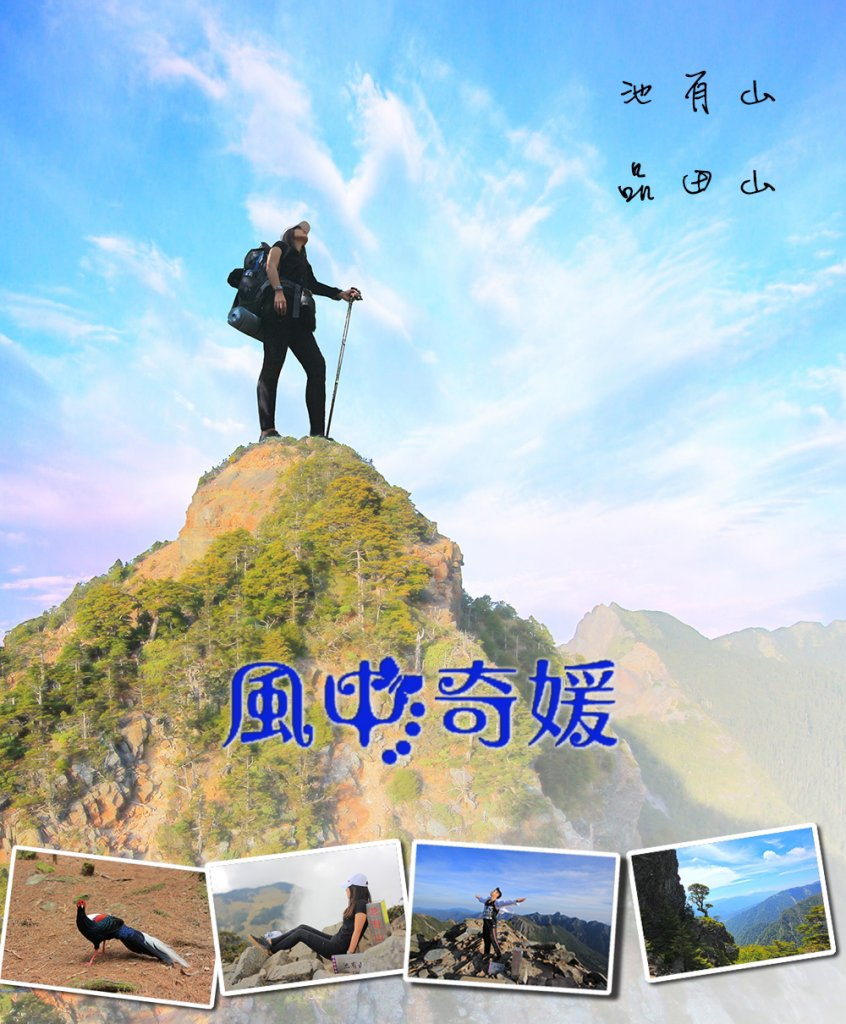 風中奇媛-池有山、品田山_1000667