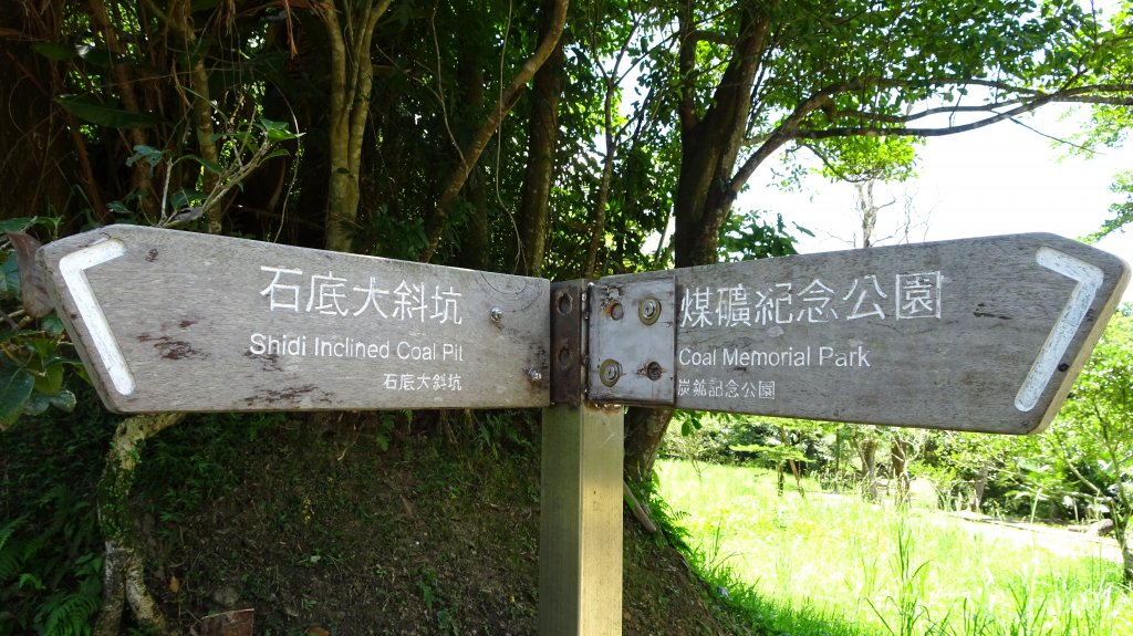 菁桐古道傳說中的魔神仔洞+石底大斜坑_1032258