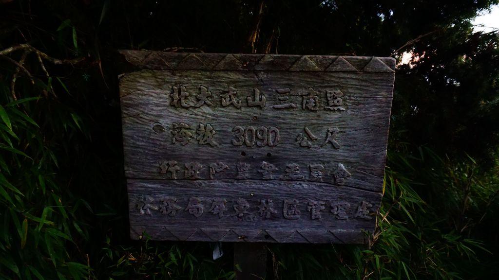 1061028~30 再訪北大武山_197122