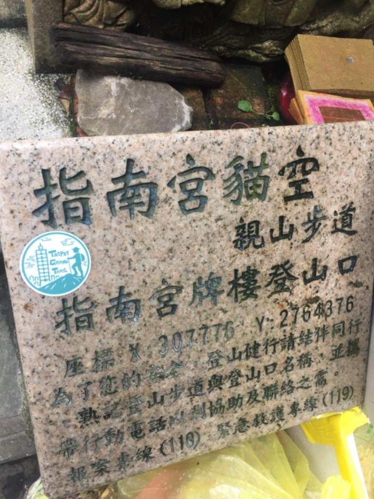 20190722 台北大縱走-南段(1)_634370