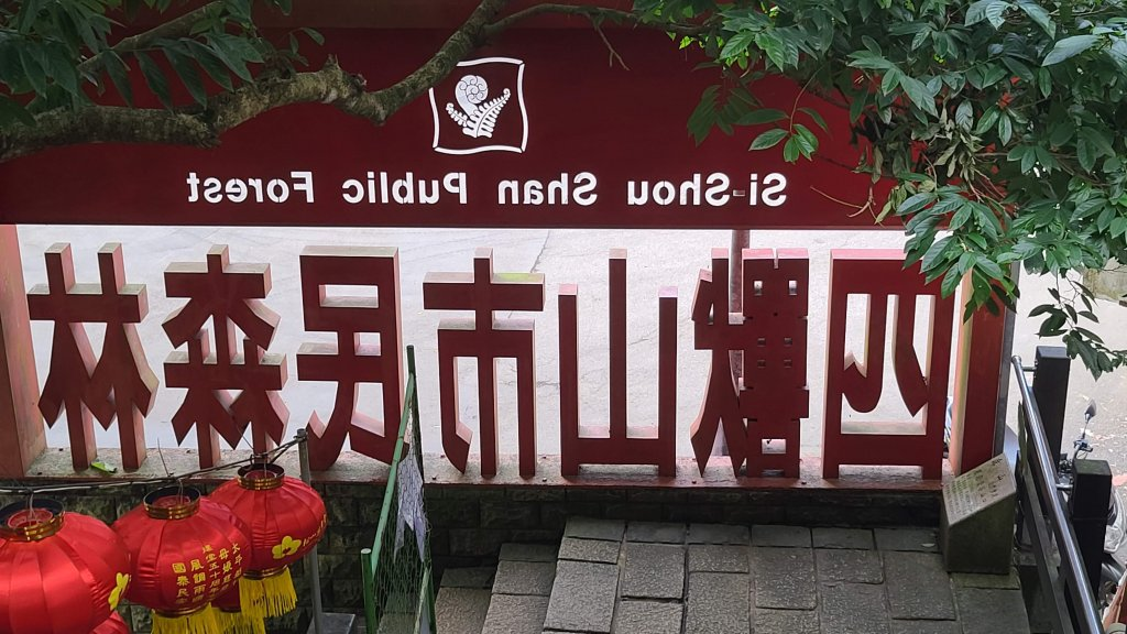 象山-拇指山-南港山-九五峰-虎山_1171871