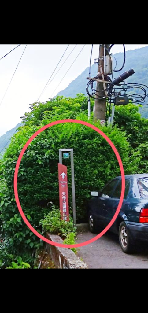 天母古道 當地非常熱門的健行步道_585142