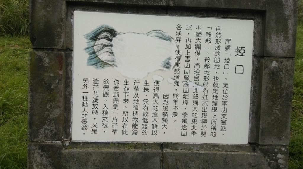 桃源谷歩道(大溪線) 105.09.25_63998
