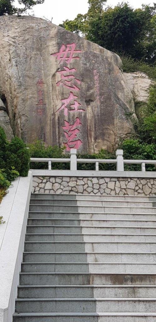 太武山-斗門登山古道_560197