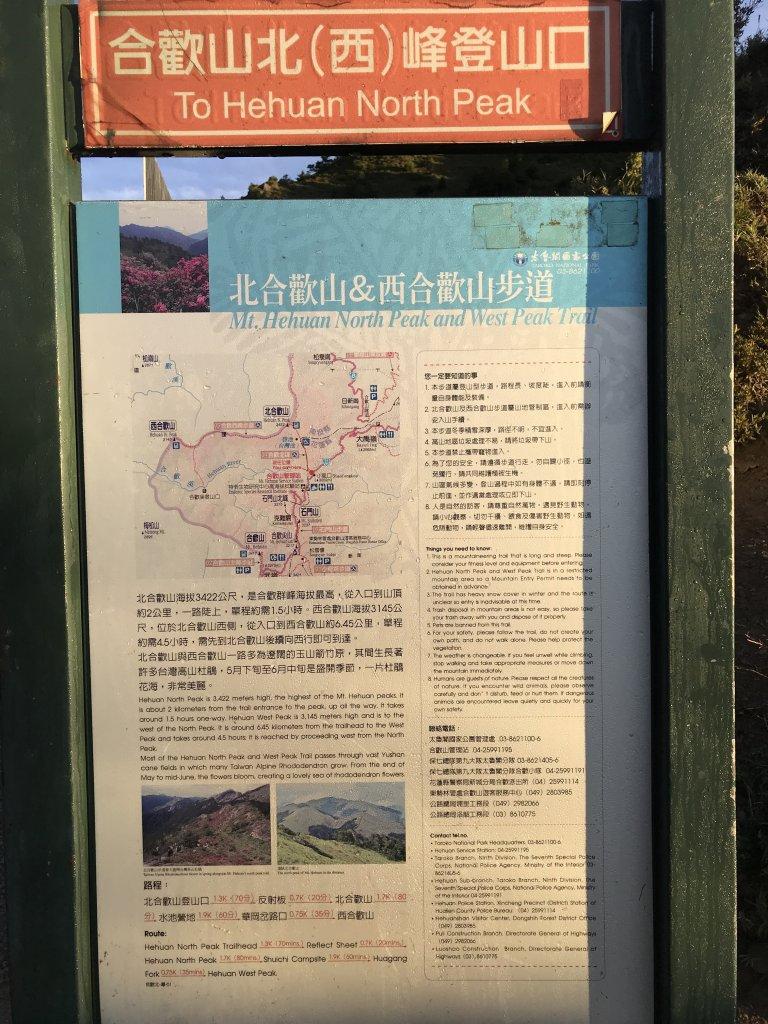 合歡北峰-西峰(來回)109.7.26_1048653