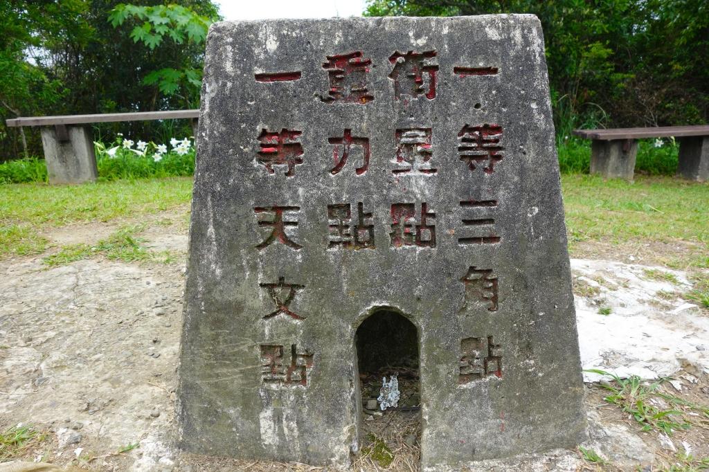 【春夏之際】土庫岳(更寮古道)_17817