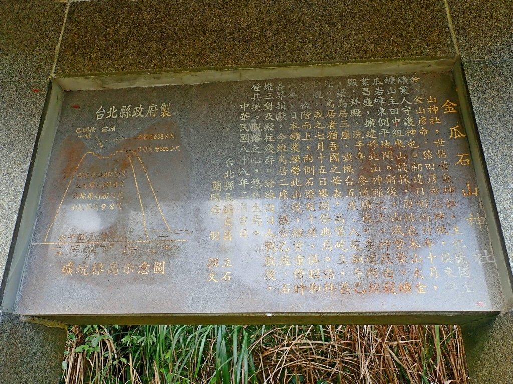 黃金神社、黃金瀑布、和平島公園悠遊   _636693