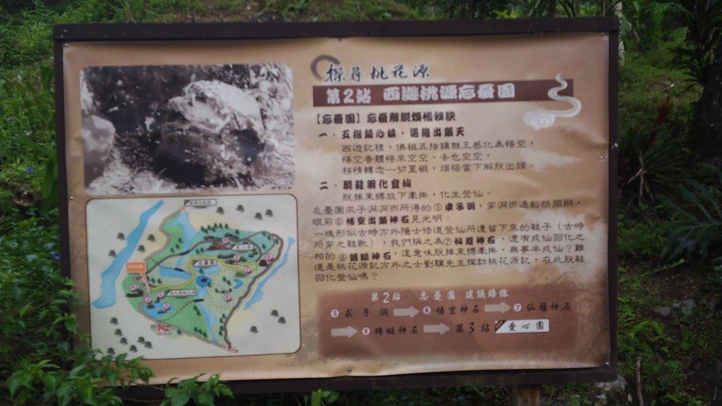 桃源仙谷_1208849