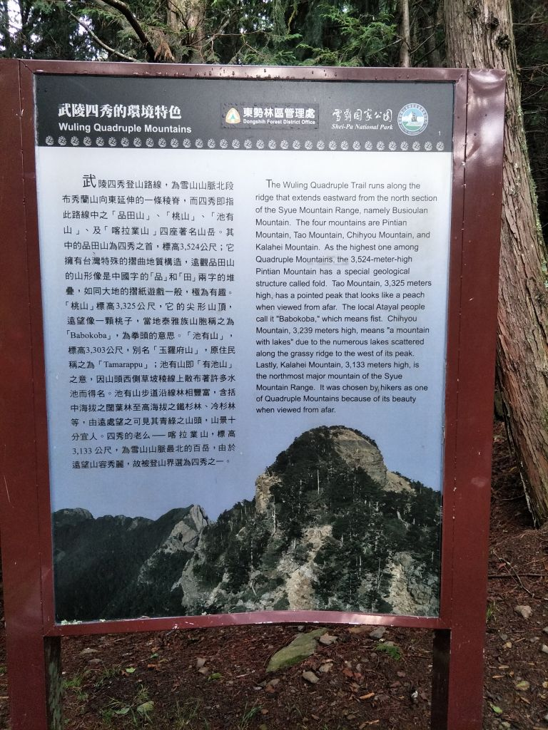 武陵四秀登山步道_357635