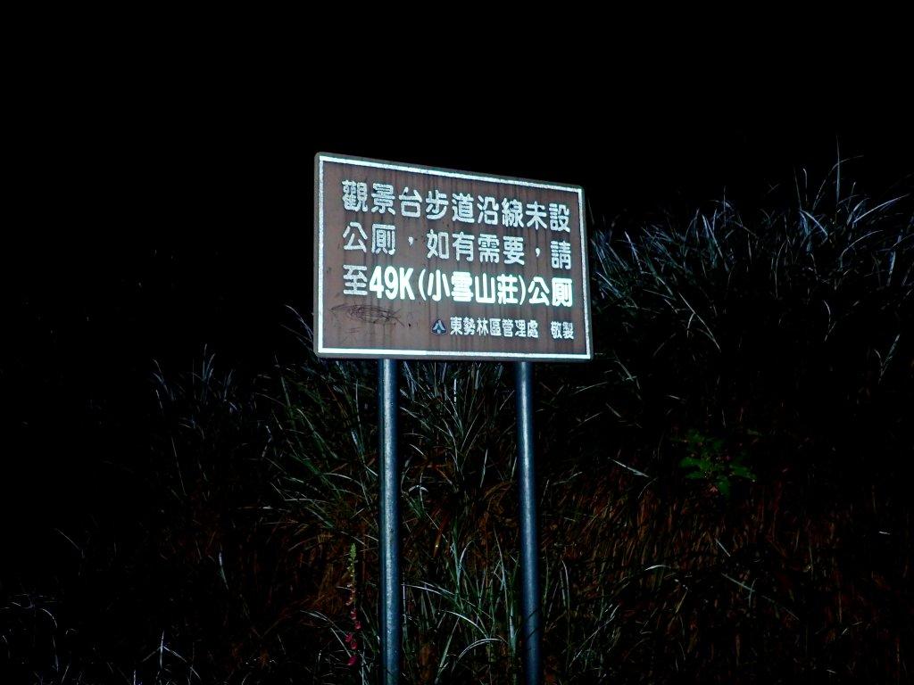 攀登平石山-(40年來第1次刁山)_584700